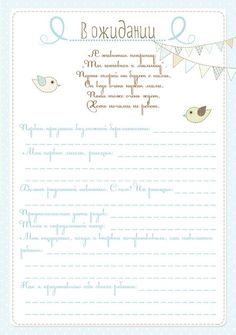 Ideas Fuertes, Pregnancy Journal, Album, Bullet Journals, Notebooks, Planners, Decoupage, Scrapbooking, Tattoos