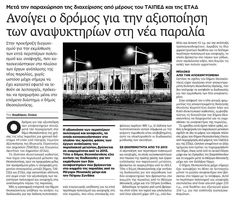 Makedonia sel 11