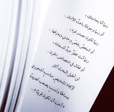 وعد السماء Short Quotes Love, Arabic Love Quotes, Arabic Words, Love Poems, Book Quotes, Words Quotes, Life Quotes, Best Qoutes, Vie Motivation