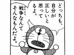 """Doraemon says """"Both think that oneself is right. War is such a thing. Wise Quotes, Movie Quotes, Words Quotes, Wise Words, Sayings, Cartoon Quotes, Inspiring People Quotes, Mind Reading Tricks, Witty Remarks"""