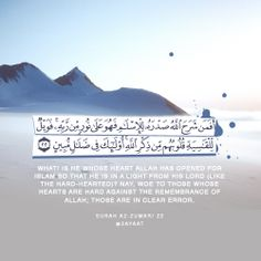 Quran Verses, Quran Quotes, Allah, Noble Quran, True Love, My Love, Creepy Horror, Islam Quran, Islamic Calligraphy