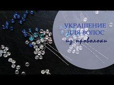 Веточка В Прическу/Веточка из проволоки и бусин/Branch of wire and beads - YouTube