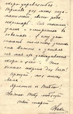 Letter from Tsar Nicholas II to his mother Maria Feodorovna