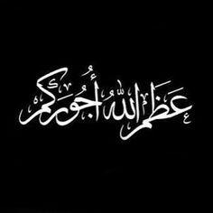 25 Best صور حداد وعزاء Images In 2020 Quran Quotes Quran Islamic Love Quotes