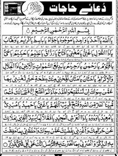 Complete Dua Khatmul Quran Smal Upon Completing Quran Complete