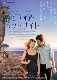 イーサン・ホークとジュリー・デルピー主演の『恋人までの距離(ディスタンス)』『ビフォア・サンセット』に続くラブロマンスのその後を描く第3弾。風光明媚(めいび)なギリシャの海辺の街を舞台に、熱烈な恋に落ちて人生を共にするようになった男女のその後の現実を、小気味いい会話を通して映し出す。