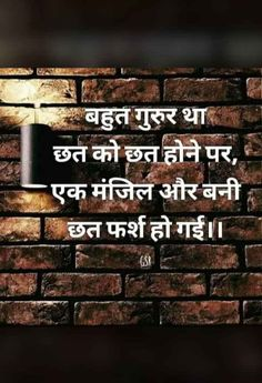 Quotes and Whatsapp Status videos in Hindi, Gujarati, Marathi - Quotes Motivational Picture Quotes, Inspirational Quotes In Hindi, Shyari Quotes, Wisdom Quotes, Deep Quotes, True Quotes, Quotes Positive, Quotes Love, Motivational Status