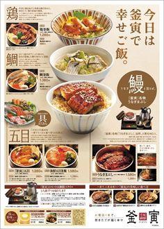 CL : 株式会社ライドオン・エクスプレス    釜寅 折り込みチラシ Food Graphic Design, Food Menu Design, Food Poster Design, Restaurant Menu Design, Japanese Menu, Menu Layout, Around The World Food, Menu Flyer, Cafe Menu