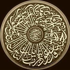 """How to order mosque tile with Islamic Arabic calligraphy in Qatar"" Arabic Calligraphy Art, Arabic Art, Fajar Prayer, Quran Arabic, Font Art, Islamic Paintings, Madhubani Art, Illuminated Manuscript, Religious Art"