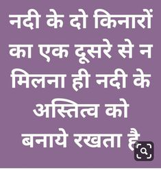 Suprabhat Images, Hindi Good Morning Quotes, General Quotes, Philosophy Quotes, Health Facts, Hindi Quotes, Poems, Life Quotes, Beautiful