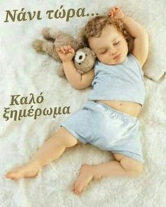 Καληνυχτα και καλο ξημερωμα.. Good Night, Good Morning, Greek Quotes, Sweet Dreams, Minions, Nighty Night, Buen Dia, Bonjour, The Minions
