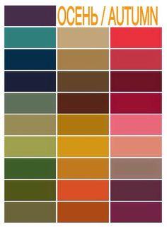 Autumn color palette - for the capsule wardrobe - she shows everything! Autumn color palette - for the capsule wardrobe - she shows everything!