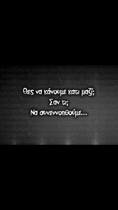 #Μήπως; _ J# Funny Greek Quotes, Funny Quotes, Funny Pics, My Life Quotes, Me Quotes, Love Words, Beautiful Words, Greek Words, Quote Of The Day