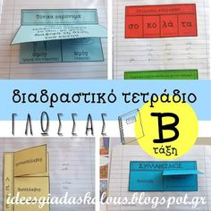 Greek Language, School Staff, Educational Technology, Wedding Tips, Special Education, Grammar, Projects To Try, Exercise, Teaching