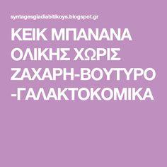 ΚΕΙΚ ΜΠΑΝΑΝΑ ΟΛΙΚΗΣ ΧΩΡΙΣ ΖΑΧΑΡΗ-ΒΟΥΤΥΡΟ-ΓΑΛΑΚΤΟΚΟΜΙΚΑ
