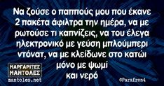 Funny Greek, Funny Images, Laughing, Haha, Funny Quotes, Relax, Humor, Random, Beauty