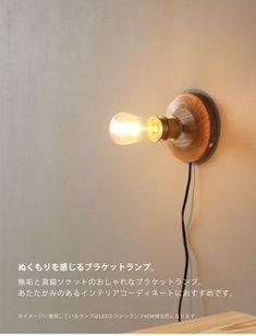 GENERAL bracket lamp 全2色 | インテリア照明の通販 照明のライティングファクトリー