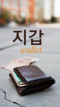 Wallet in Korean