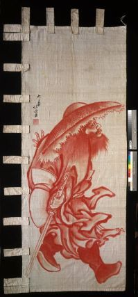 Zhong Kui, the Demon Queller  Shû Shôki zu nobori  朱鍾馗図幟  Japanese, Edo period, about 1805 (Bunka 2)  Katsushika Hokusai, Japanese, 1760–1849, (92 15/16 x 37 in.), Painted banner; color with ink on cotton, MFA