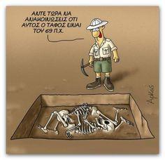 Φωτογραφία του Frixos ToAtomo. Best Quotes, Funny Quotes, Funny Greek, Adult Humor, Funny Cartoons, Make Me Smile, I Laughed, Laughter, Jokes