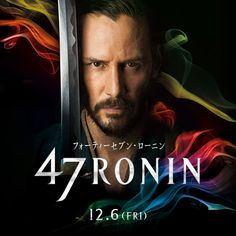 映画『47RONIN』公式サイト 12.6(FRI)超拡大ロードショー
