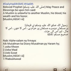 """""""#DailyHadithSMS #Hadith Beloved Prophet (صلی اللہ علیہ وسلم) May Peace and Blessings be upon him said: A Muslim is unlawful to another Muslim, his blood,…"""""""