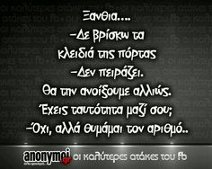 Best Quotes, Funny Quotes, Funny Memes, Hilarious, Jokes, Funny Shit, Sisters Of Mercy, Clever Quotes, Greek Quotes