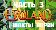 evoland walkthrough android ( прохождение на русском) - часть 3