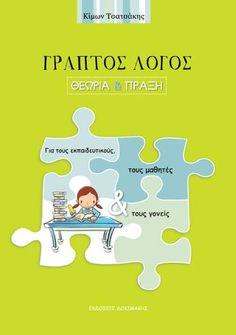 Το πρώτο επίπεδο απευθύνεται κυρίως σε παιδιά της Α΄και Β΄ δημοτικού και κατά περίπτωση θα μπορούσε να απευθυνθεί και σε μεγαλύτερης ηλικίας παιδιά, τα οποία δεν έχουν μάθει ακόμα να γράφουν και να διαβάζουν. Το βιβλίο αποτελείται από είκοσι ενότητες καθώς και παράρτημα με προγραφικές ασκήσεις και ασκήσεις γραφής. Οι ενότητες αναφέρονται σε θέματα από το οικογενειακό και ευρύτερο κοινωνικό περιβάλον του παιδιού Book Activities, Teaching Resources, Greek Language, Speech Therapy, School Projects, Special Education, Grammar, Crafts For Kids, Parenting
