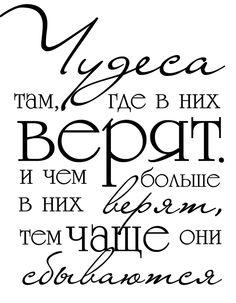 Красивые фразы
