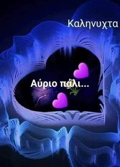 Miss You Images, Black Wallpaper, Good Night, Sweet Dreams, Wish, Marriage, Facebook, Decor, Pictures