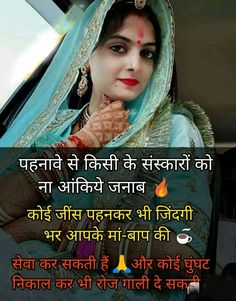Rajput Quotes, Motivational Quotes, Inspirational Quotes, Mixed Feelings Quotes, Psychology Facts, Deep Words, Hindi Quotes, Deep Thoughts, Woman Quotes