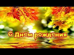 (1) Осеннее поздравление с днем рождения! - <i>поздравление</i> YouTube