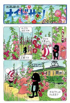 コミックナタリー - 安野モヨコ「オチビサン」原画展、珈琲缶などの新グッズも