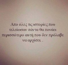 . Saving Quotes, Wattpad Quotes, Greek Words, Quotes By Famous People, Greek Quotes, Love You, My Love, English Quotes, True Stories
