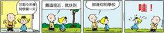 查理布朗漫畫