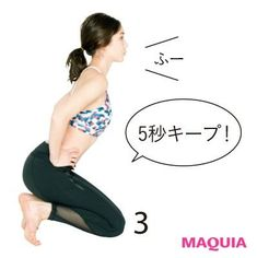 Image title Yoga Fitness, Health Fitness, Image Title, Body Care, Health And Beauty, Hair Beauty, Exercise, Train, Diet