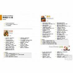 博客來-日日料理蔬:名店主廚教你做!豐富感蔬食譜102道