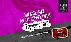 - Σωραίος φίλε. @AniatiPeriptosi - http://stekigamatwn.gr/f3875/