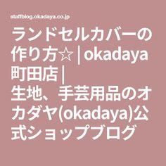 ランドセルカバーの作り方☆ | okadaya 町田店 | 生地、手芸用品のオカダヤ(okadaya)公式ショップブログ