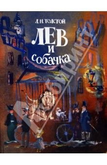 Лев Толстой - Лев и собачка обложка книги