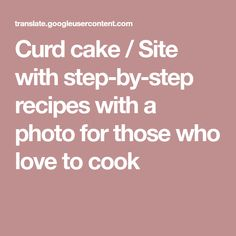 Curd cake / Site with step-by-step recipes with a photo for those who love to cook