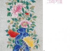 이문성 작가와 함께하는 궁중화조도 그리기 Ⅲ | 월간민화 Korean Painting, Delicate, Embroidery, Prints, Paintings, Watercolor Paintings, Needlepoint, Paint, Painting Art