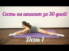 Стретчинг (растяжка) - упражнения на растяжку для начинающих. Видео урок. (следи за фигурой) - YouTube