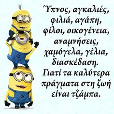 Find images and videos about love, quotes and greek on We Heart It - the app to get lost in what you love. Quotes And Notes, Me Quotes, We Love Minions, Greek Words, Mother Quotes, Greek Quotes, Greek Life, Picture Quotes, Find Image