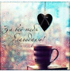 Дождь - Ярмарка Мастеров - ручная работа, handmade Good Morning, Wish, My Love, Words, Quotes, Inspiration, Russian Quotes, Buen Dia, Quotations