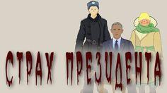 мультфильм: страх президента.