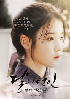 'Scarlet Heart: Ryeo' teaser poster: IU time travels to Goryeo