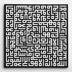 Islamic Wall Decor, Ayatul Kursi, Arabic Calligraphy Art, Neon Wallpaper, Grill Design, Art Decor, Cnc, Muslim, Graphics