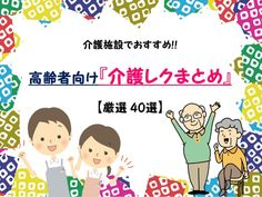 【高齢者向けクイズ】昭和に関する3択問題!!レクや脳トレに最適!全20問 Team Games, Bingo Games, Printable Labels, Japanese Language, Playing Cards, Teaching, Comics, Playing Card Games